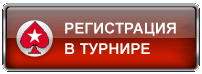 турниры на PokerStars