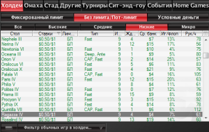 лобби pokerstars