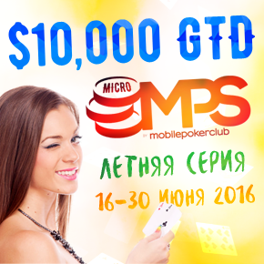 Серия микро турниров «Micro Poker Series» $10000 GTD
